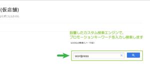 06_プロモーションキーワードによる検索