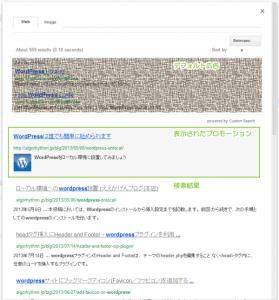 07_プロモーションの表示