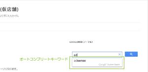 08_オートコンプリート+プロモーションキーワード表示