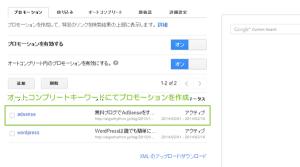 09_オートコンプリート+プロモーション登録
