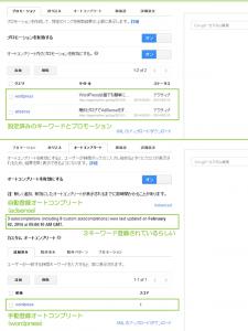 11_プロモーションとオートコンプリートの登録状況