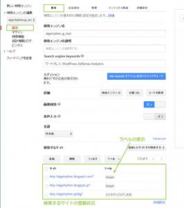17_検索するサイトへの絞り込みラベル設定
