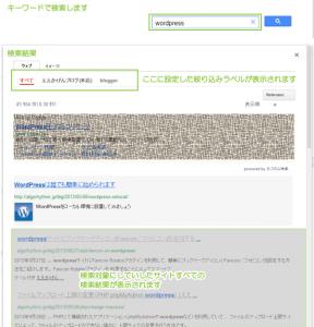 19_検索結果の絞り込みタブ表示
