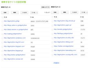 24_検索するサイトの登録状況