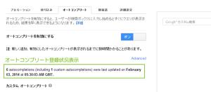 29_自動オートコンプリート登録状況