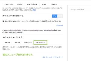 38_カスタムオートコンプリートプロモーション・非表示