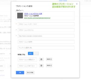 40_カスタムオートコンプリートプロモーション登録