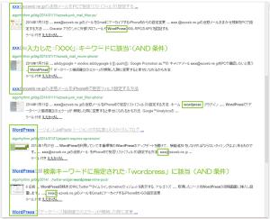 55_追加クエリのAND検索結果