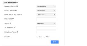 56_ウェブ検索の制限