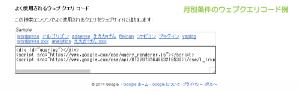 04_よく使用されるウェブクエリコード
