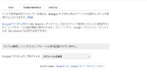 05_GoogleAnalytics設定