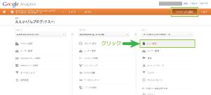 06_GoogleAnalyticsビュー設定