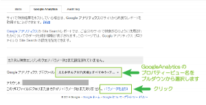 08_GoogleAnalytics設定プロファイルの選択