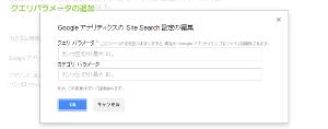 09_GoogleAnalytics設定パラメータ追加