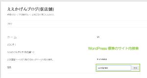 11_標準サイト内検索