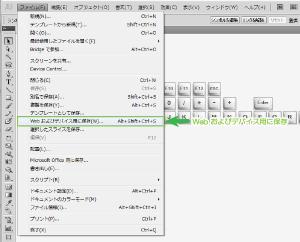 02_Web用に保存の実行