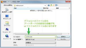 04_Web用に保存ファイル名はaiファイル名