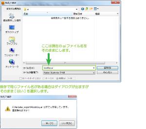 11_ファイル名はaiファイル名