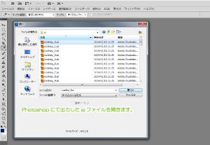 14_Photoshopでaiファイルのオープン
