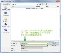 18_aiファイル名による保存