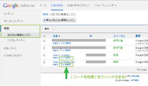 01_検索向けAdSenseコード取得