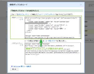 02_検索向けAdSenseコード表示