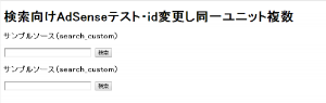 05_検索向けAdSenseテスト・id変更し同一ユニット複数