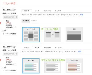 08_カスタム検索エンジンレイアウト・テーマ設定