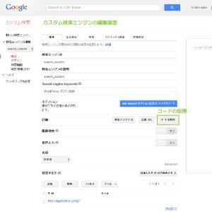 09_カスタム検索エンジン編集とコード取得