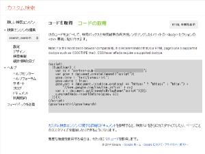 10_カスタム検索エンジンのコード