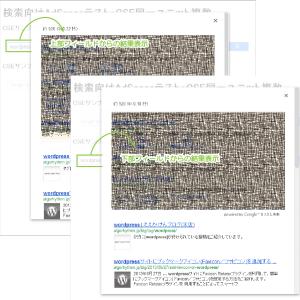12_検索向けAdSenseテスト・CSE同一ユニット検索結果