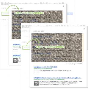 14_検索向けAdSenseテスト・CSE異なるユニット検索結果