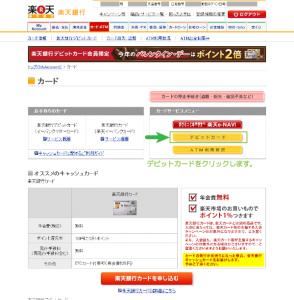 01_楽天銀行カードメニュー