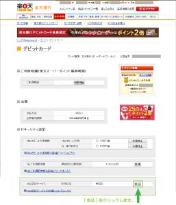 02_楽天銀行デビットカード・VISA認証サービス申込