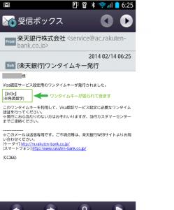 04_ワンタイムキーのメール受信