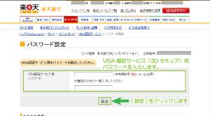 06_VISA認証サービス(3Dセキュア)パスワード入力