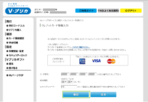 06_クレジットカード情報入力
