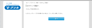 08_VISA認証サービス(3Dセキュア)案内