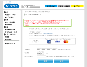 09_VISA認証サービス(3Dセキュア)エラー表示