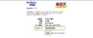 10_VISA認証サービス(3Dセキュア)パスワード入力