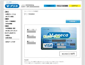 13_カード情報の確認と新カード番号