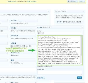 01_Yahoo検索ボックスタグのウィジェットへの設定