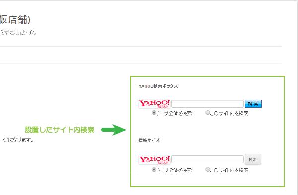 02_Yahoo検索ボックスの表示