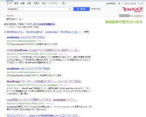 03_Yahooサイト内検索結果