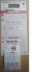01_日本郵便・郵便物等お預かりのお知らせ