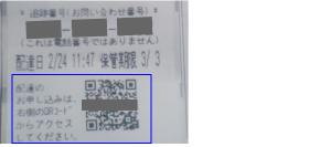 03_2次元コード(QRコード)