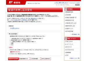 08_インターネット(PC)再配達依頼1
