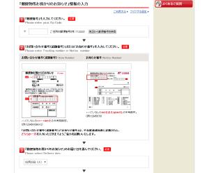 09_インターネット(PC)再配達依頼2