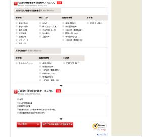 10_インターネット(PC)再配達依頼3