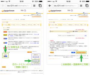 07_ドメインのカート追加と登録条件同意
